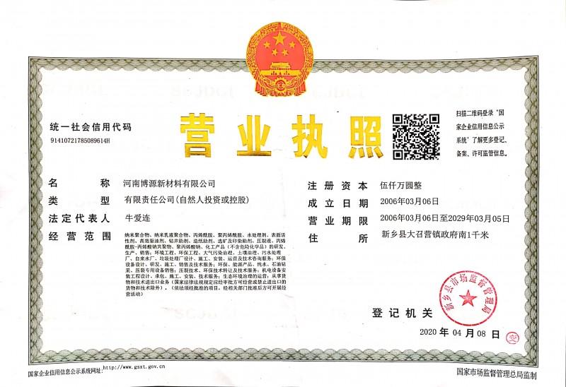 博源新材聚丙烯酰胺生产厂家营业执照