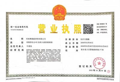 博源新材聚丙烯酰胺生產廠家營業執照
