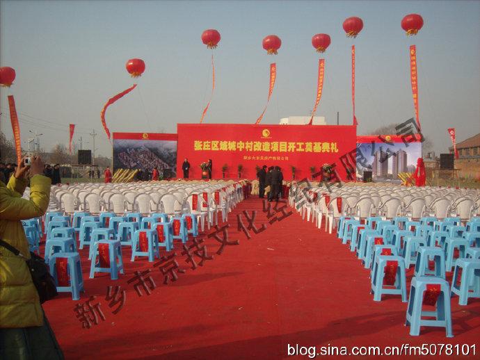 张庄城中村奠基仪式