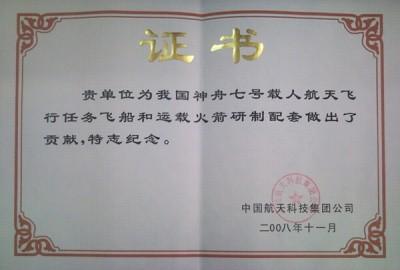神舟七号载人航天飞行和运载火箭配套贡献奖