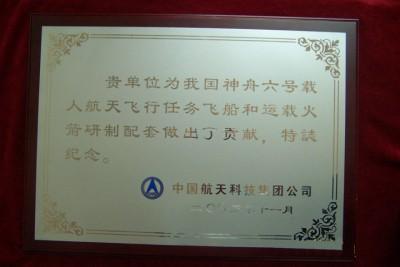 神舟六号飞船和运载火箭研制配套产品 贡献奖