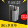 液压油滤芯的产品用途