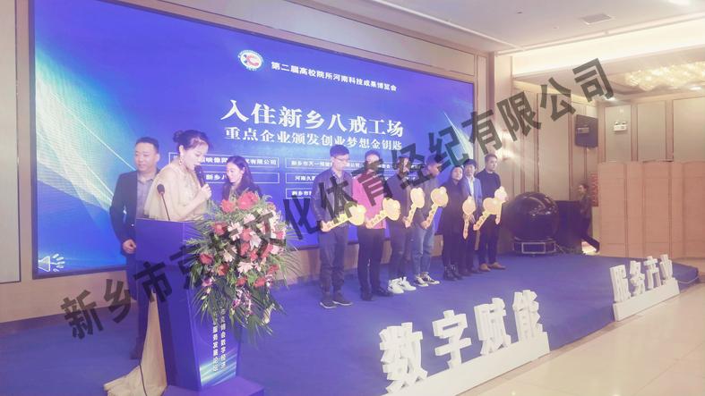 第二届高校院所河南科技成果博览会