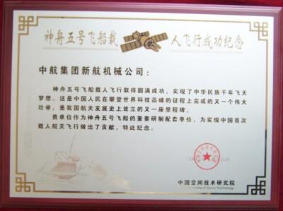 神舟5号飞船纪念奖