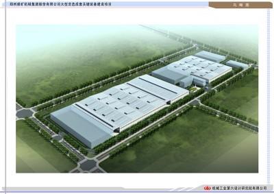 郑煤机大型洗选成套关键装备建设项目
