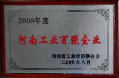 河南工业百强企业