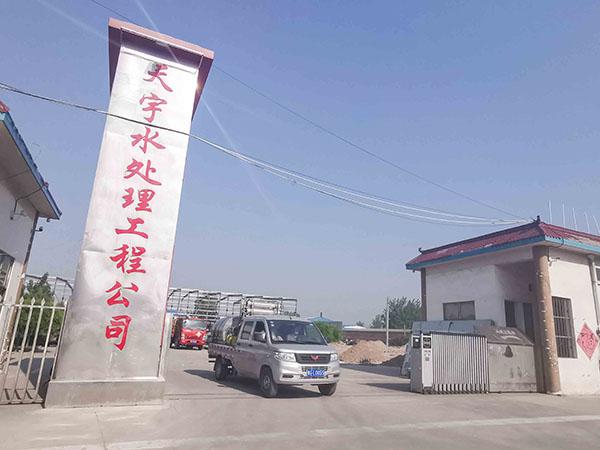 河南天宇水处理工程有限公司