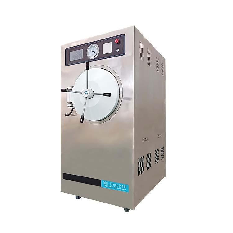 壓力蒸汽滅菌器(立式)