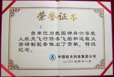 神舟六号飞船和运载火箭研制配套产品 荣誉证书