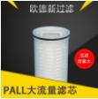 pall大流量滤芯的特性