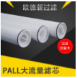 pall大流量滤芯的应用领域