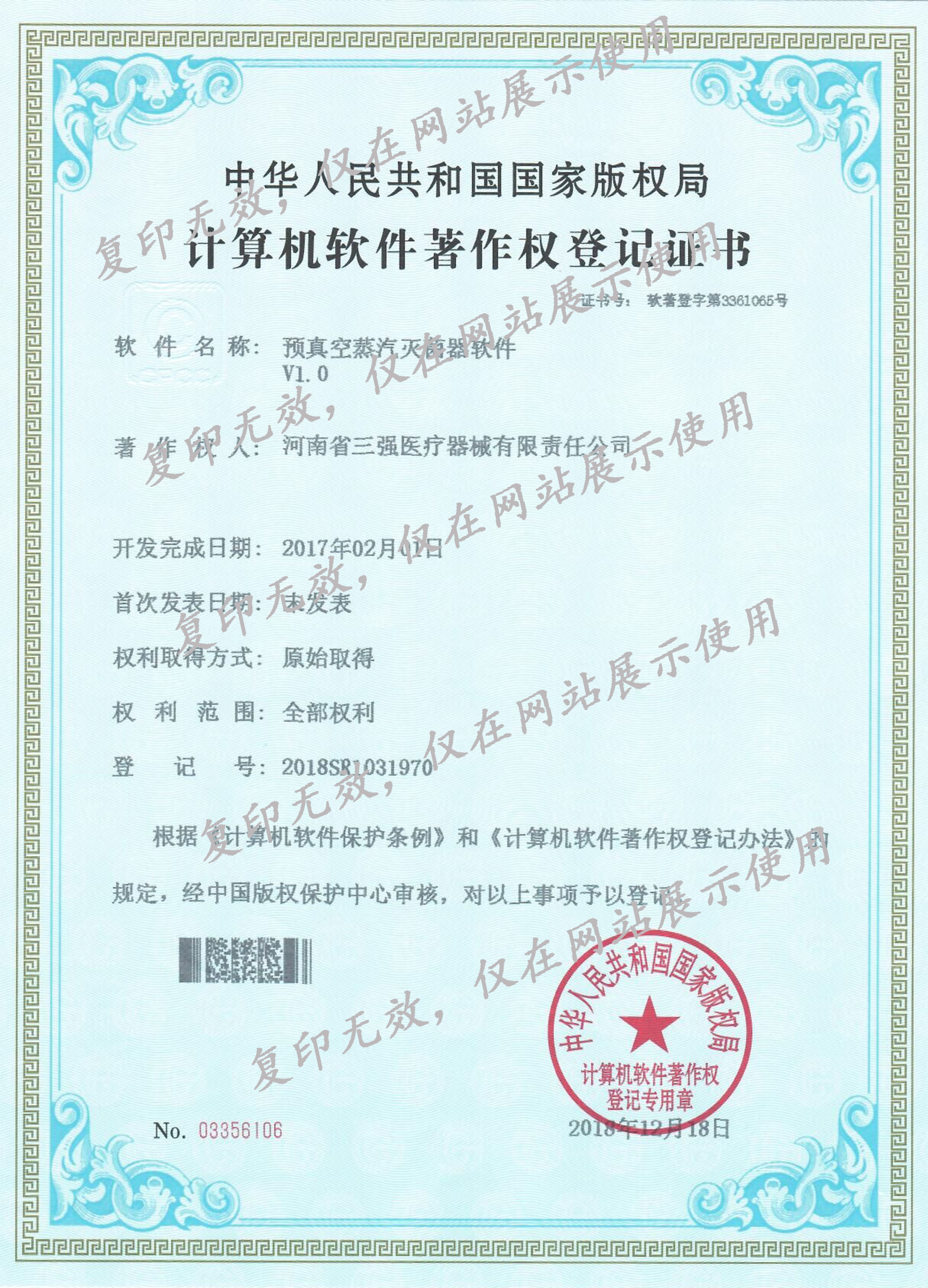 预真空蒸汽灭菌器计算机软件著作权登记证书