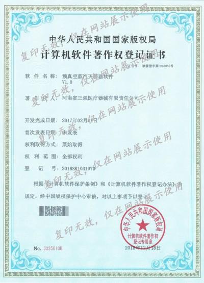 河南省三强医疗器械有限责任公