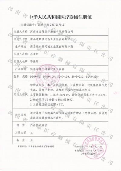 低温等离子过氧化氢灭菌器注册证