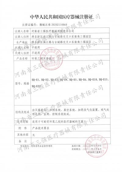 环氧乙烷灭菌器注册证