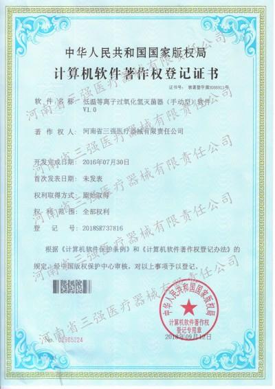 低温等离子过氧化氢消毒柜(手动型)计算机App著作权登记证书