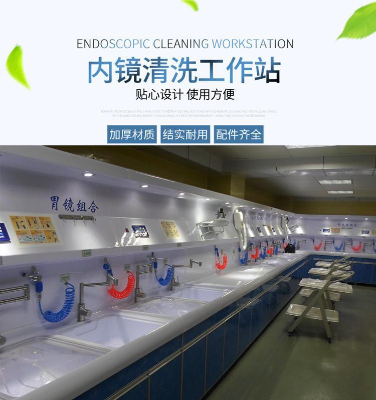 三强内镜清洗工作站
