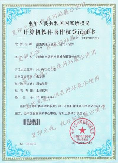 湿热快速消毒柜(台式)计算机App著作权登记证书