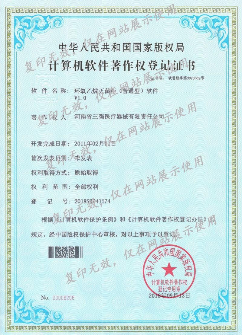 环氧乙烷消毒柜(普通型)计算机软件著作权登记证书