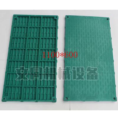 1100*600复合漏粪板