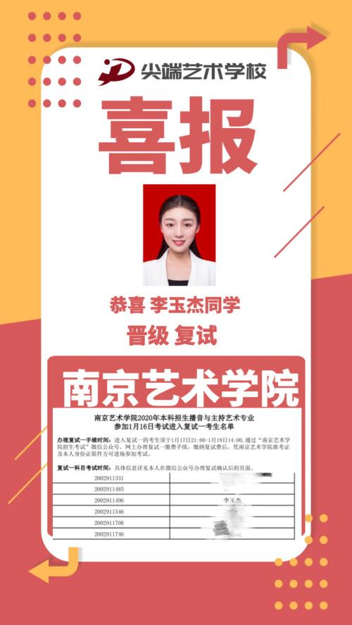 2-8恭喜我校李玉杰同学晋级南京艺术学院复试.jpg