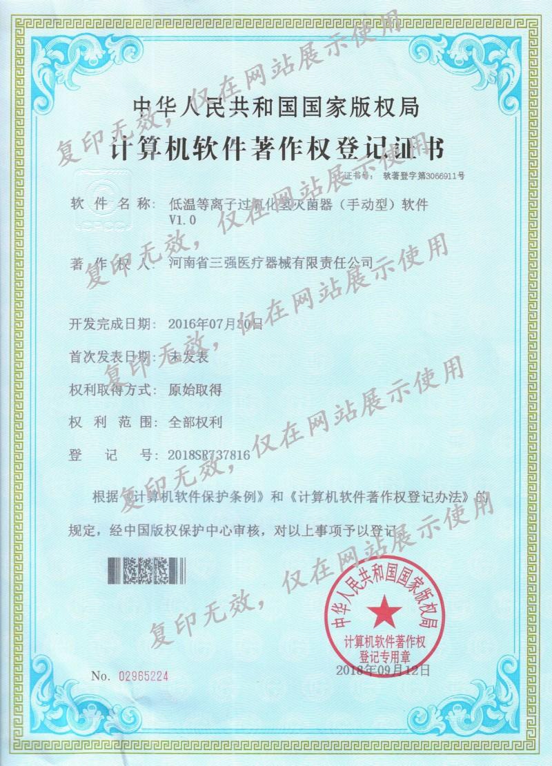 低溫等離子過氧化氫消毒柜(手動型)計算機軟件著作權登記證書