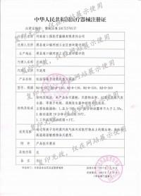 mgm线路检测中心注册证