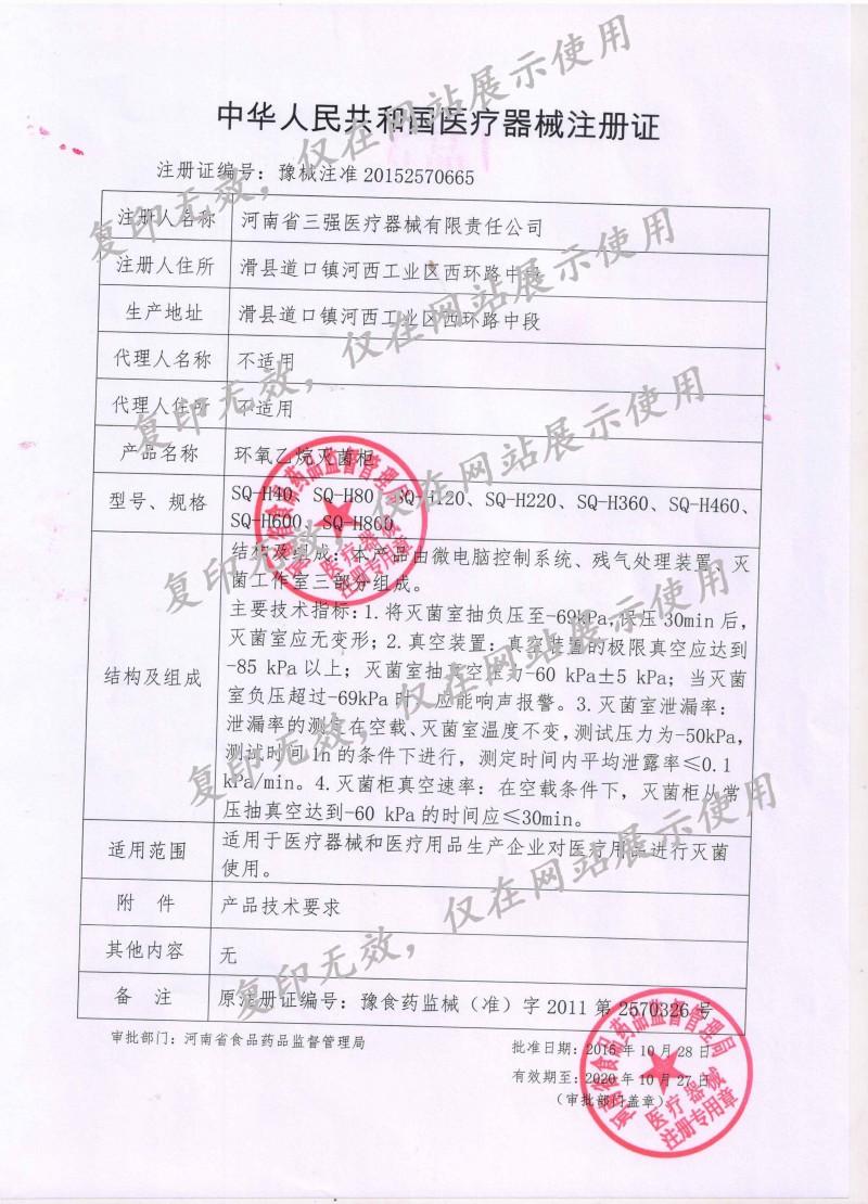 環氧乙烷滅菌柜注冊證