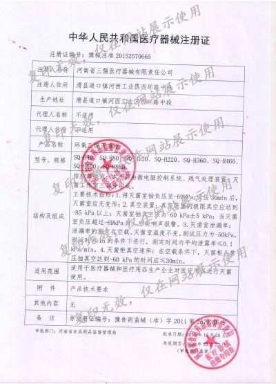 环氧乙烷灭菌柜注册证