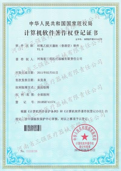 环氧乙烷消毒柜(普通型)计算机App著作权登记证书