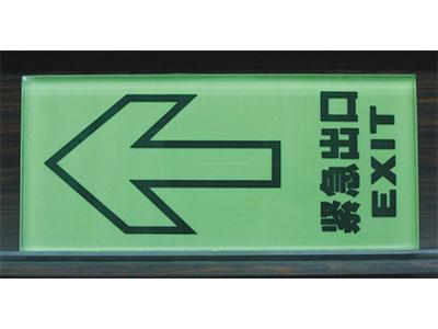夜光安全标志牌