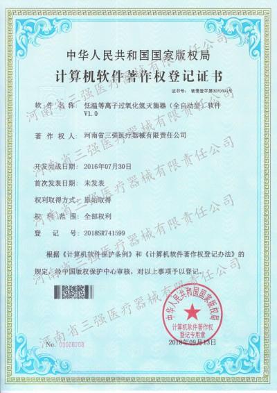 低温等离子过氧化氢消毒柜(全自动型)计算机App著作权登记证书