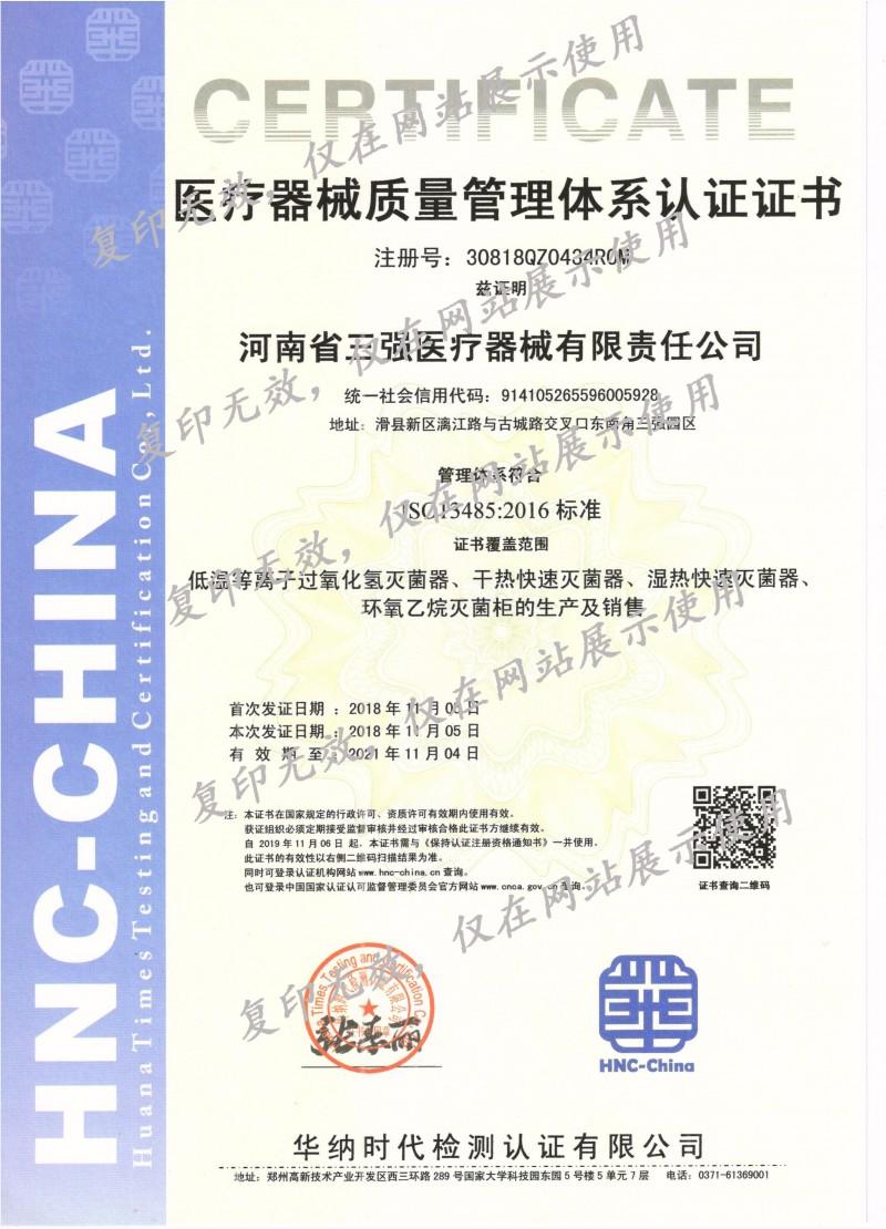 ISO13485認證證書