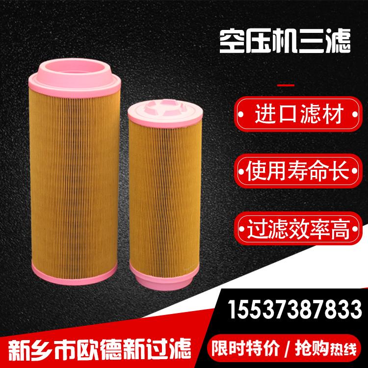 空压机空气滤芯的作用