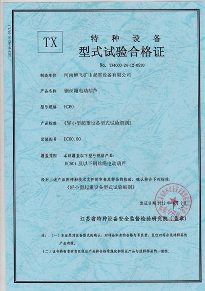 型式试验合格证