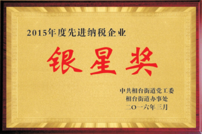 2015银星奖