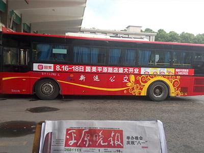 中巴车单侧条幅广告