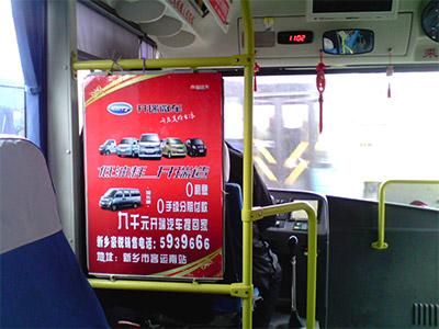 汽车车内展板广告