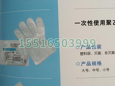 一次性使用聚乙烯檢查手套