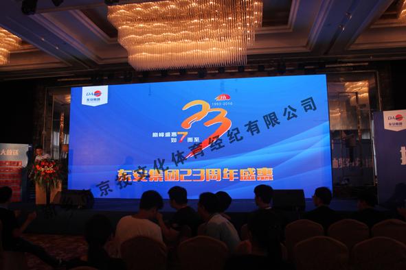 东安集团30周年庆典