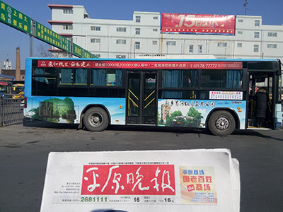 公交车宣传条幅广告