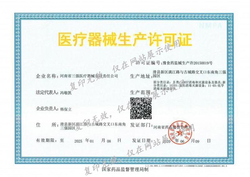 醫療器械生產許可證