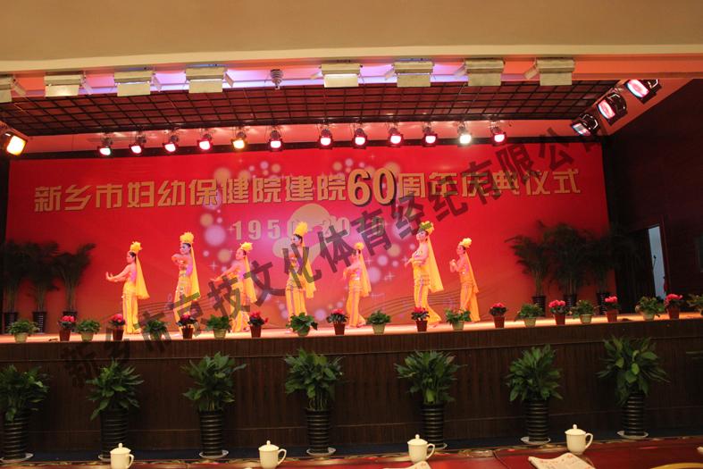 妇幼保健院成立六十周年庆典