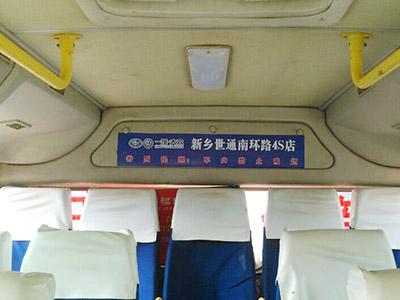 汽车内展板广告