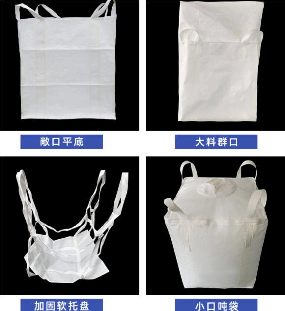 吨袋样式图