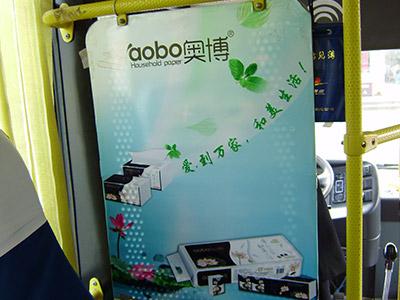 公交车内展板广告