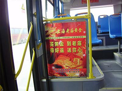 大巴车内挡板广告