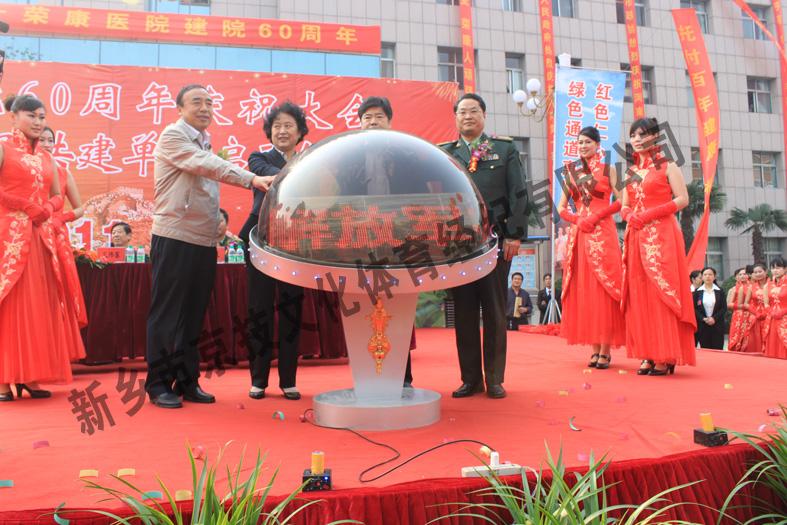 河南省荣军医院成立60周年庆典