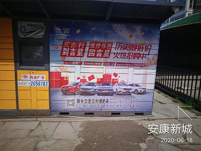 社区快递柜广告