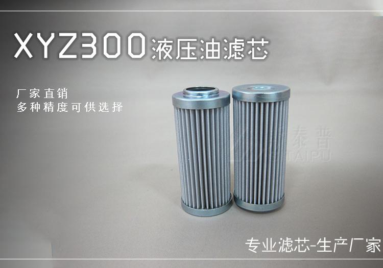 sxyz300液壓油濾芯.jpg